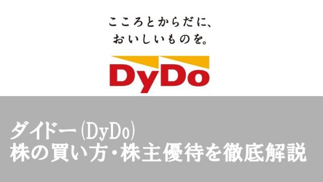 DyDoダイドーの株の買い方、株主優待を徹底解説