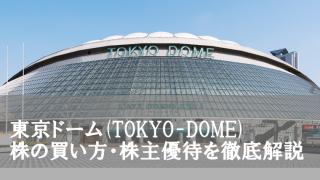 東京ドームの株の買い方 株主優待を徹底解説