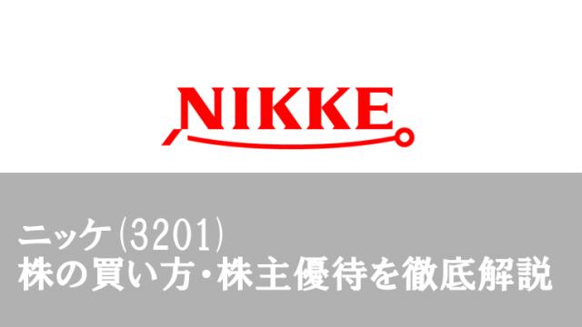 ニッケの株の買い方・株主優待を徹底解説