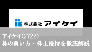 アイケイ(2722) 株の買い方・株主優待を徹底解説