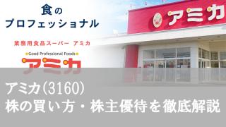 アミカ(3160) 株の買い方・株主優待を徹底解説