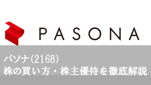 パソナ(2168) 株の買い方・株主優待を徹底解説