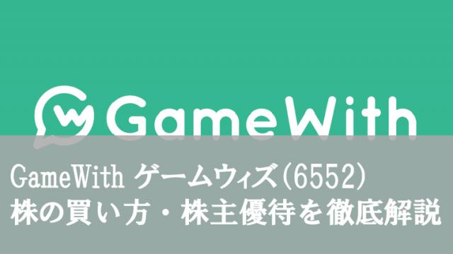 With ゲーム トレクル攻略